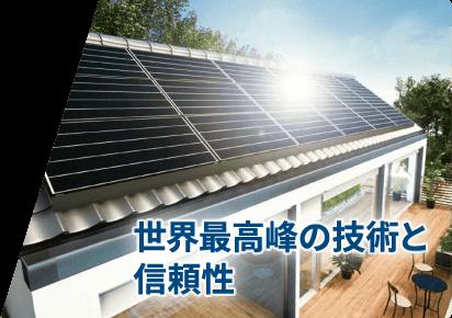 カナディアンソーラー太陽光発電システムのイメージ