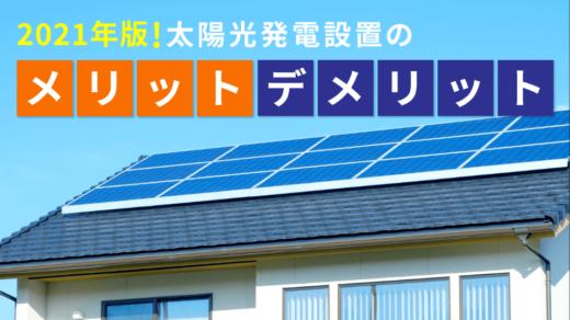 【2021年版】家庭用太陽光発電設置のメリットとデメリット