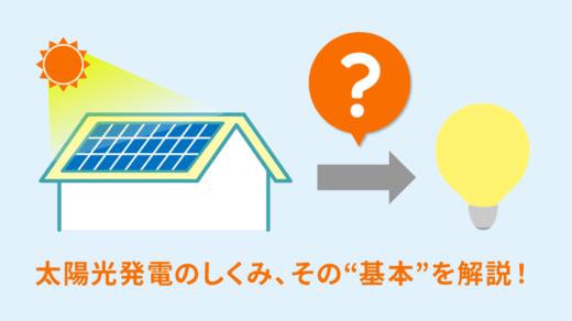 家庭用太陽光発電の仕組みと原理を分かりやすく解説