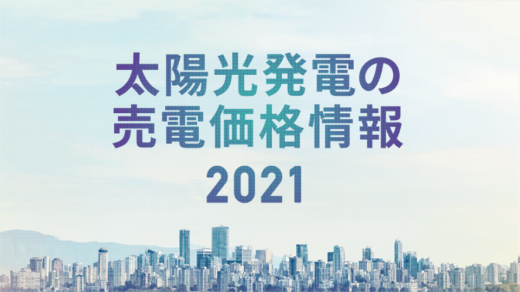 【最新版】2021年太陽光発電の売電価格情報