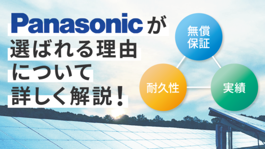 パナソニックの住宅用太陽光発電が選ばれる理由とシステムについて