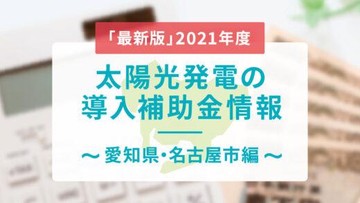 「最新版」2021年度の太陽光発電の導入補助金情報 ~愛知県・名古屋市編~