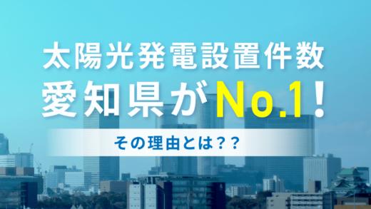 【2021年版】愛知県が太陽光発電設置件数No.1!その理由を詳しく解説