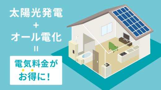 太陽光発電とオール電化