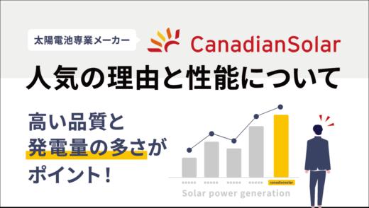 【2021年版】コスパ良く太陽光発電したいならカナディアンソーラー!その理由と性能って?