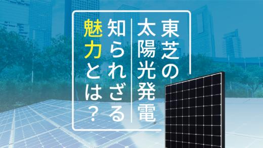 太陽光発電装置 東芝編